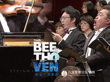 公視表演廳精選《台北愛樂管弦樂團之完全貝多芬》於公視+ 限時免費播出