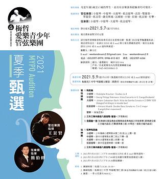 小愛樂台北甄選2021-2_WEB官網-0426-01.png