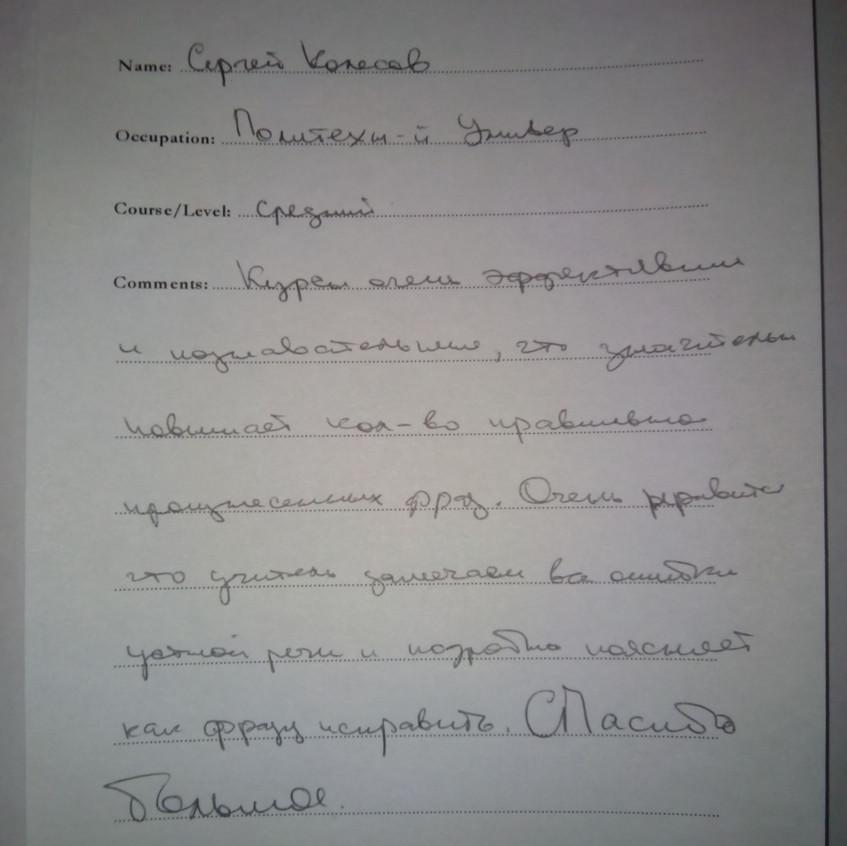 Репетитор по английскому Алекс - Отзывы_edited