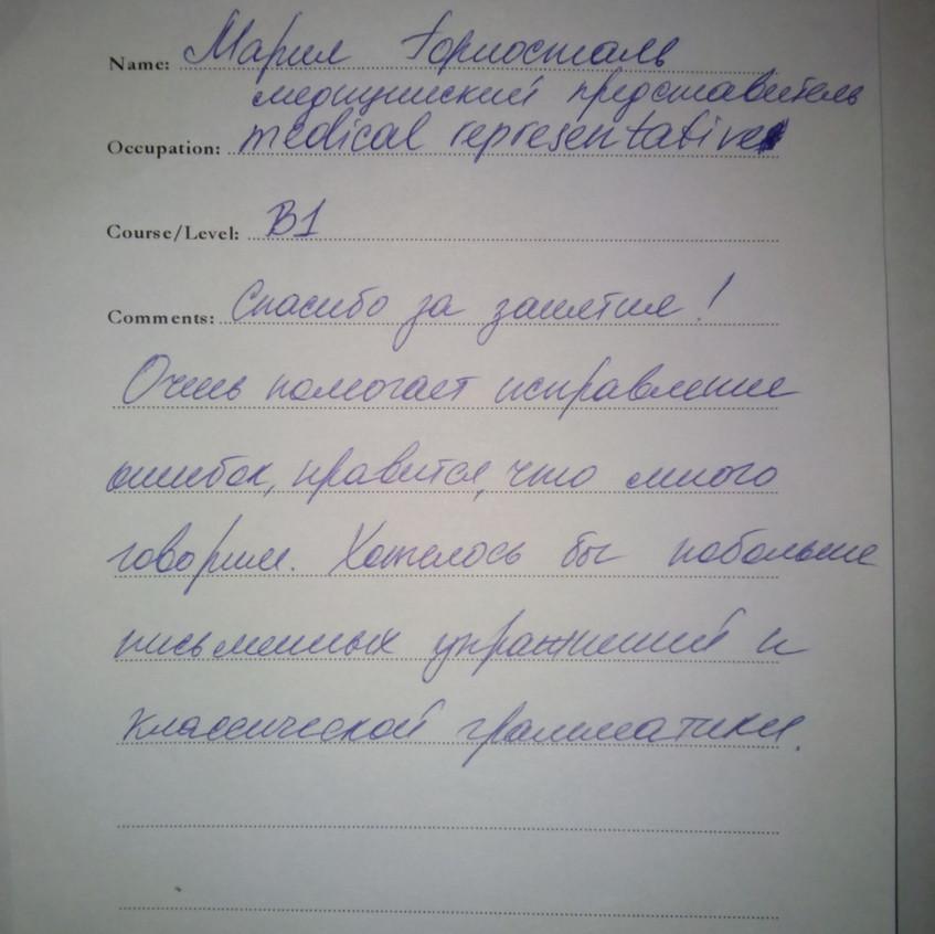 Репетитор по английскому Алекс - Отзывы(7)_edited