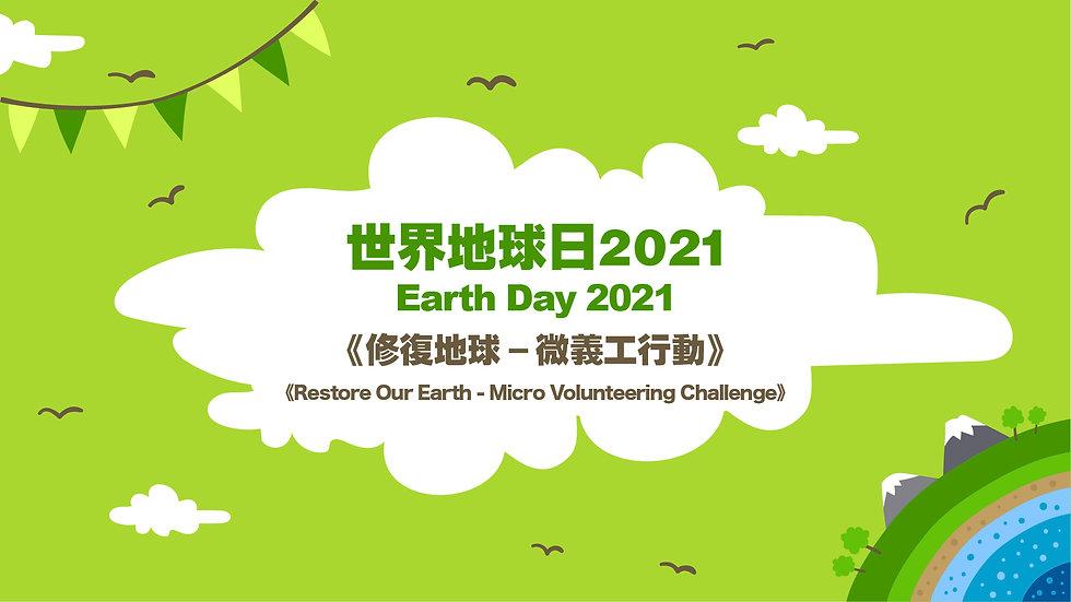 earth day 2021-no logo-05.jpg