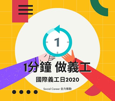 SocialCareer國際義工日2020.png