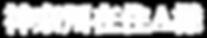 スクリーンショット 2020-04-27 21.32.37_clipped_re