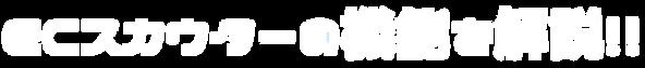 スクリーンショット 2020-08-31 10.55.41_clipped_re