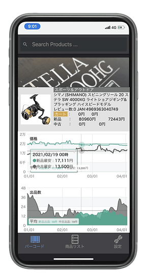 スクリーンショット 2021-04-02 10.24.36_clipped_re
