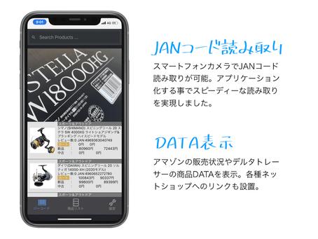NEW DELTAアプリケーションリリース決定!