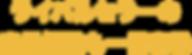 スクリーンショット 2020-05-27 11.33.07_clipped_re