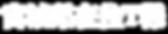 スクリーンショット 2020-04-27 21.51.52_clipped_re
