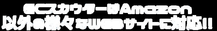 スクリーンショット 2020-08-31 14.31.46_clipped_re