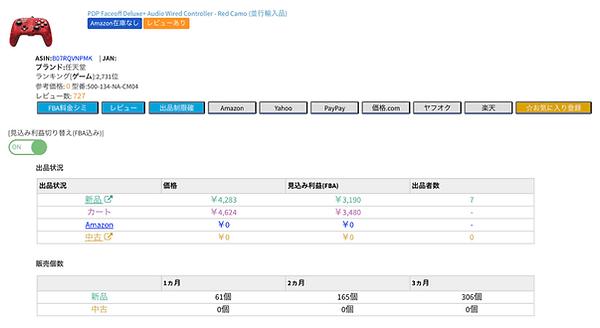 スクリーンショット 2020-10-01 16.26.44.png