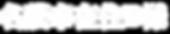 スクリーンショット 2020-04-27 21.44.38_clipped_re