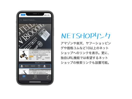 NEW DELTAアプリケーション機能詳細