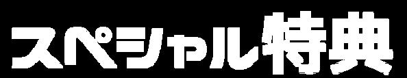 スクリーンショット 2020-08-31 14.34.51_clipped_re