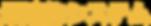 スクリーンショット 2020-05-27 11.16.18_clipped_re