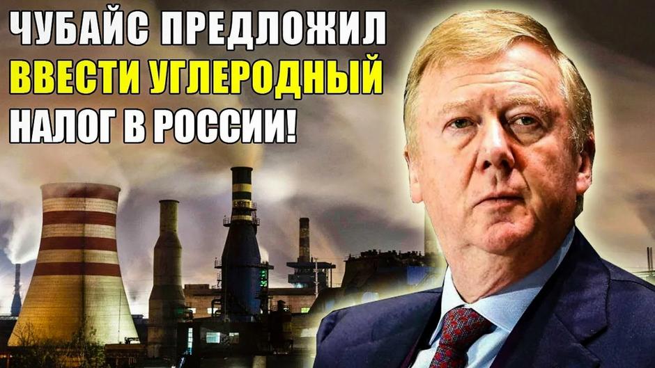 """""""Налог на воздух"""" для российского народа по-Чуб"""