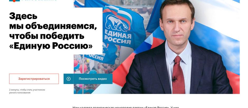"""YouTube начинает удалять гиперссылки на голосование Навального """"SmartVote""""."""