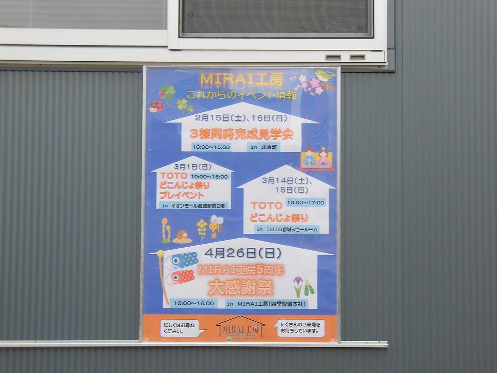 都城市 MIRAI工房 イベントポスター