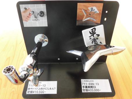 都城 MIRAI工房 『おもしろ水栓』展示会。
