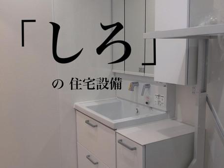 MIRAI工房おすすめの・住設カラー