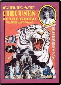 Great Circuses of the World, Vol. 1: Kinoshita Circus  and Big Apple Circus