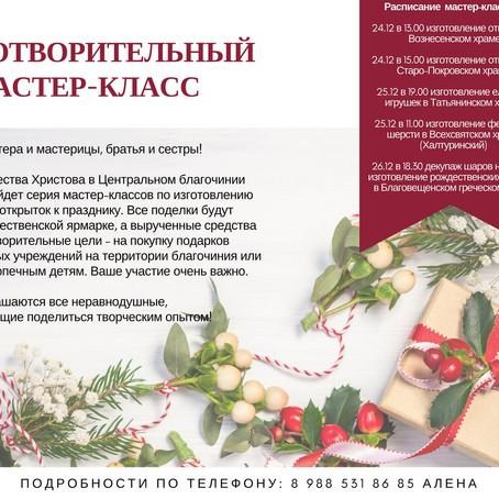 Приглашаем принять участие в рождественском мастер-классе