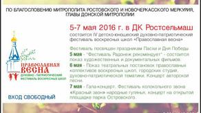 Стартовал прием заявок на участие в IV духовно-патриотическом фестивале воскресных школ «ПРАВОСЛАВНА