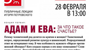 """В ДГПБ пройдет лекция Игоря Петровского """"Адам и Ева: за что такое счастье?"""""""