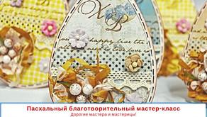 Пасхальный-благотворительный мастер-класс