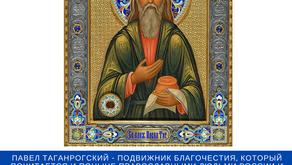 Собрание церковно-исторического общества посвященное прославлению Старца Павла Таганрогского