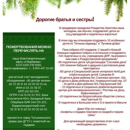 """Присоединяйтесь к """"Добромарафону"""" - поздравлений подопечных соц.учреждений!"""