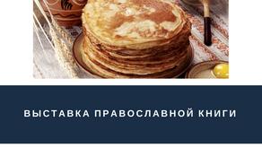 Масленичная ярмарка и выставка-продажа современной православной книги