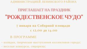 """Праздник """"Рождественское чудо"""" на Соборной площади"""