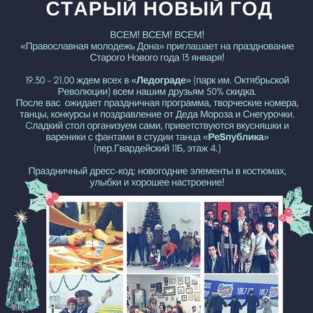 Православная молодежь Дона приглашает на празднование Старого Нового Года 13 января