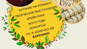Старый Новый Год В «Циферблате»