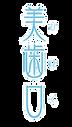 美歯口logo.png