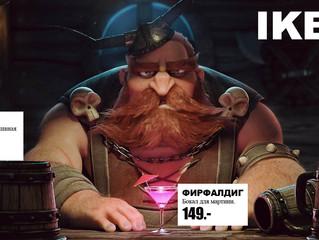 Скандинавский креатив или лучшие рекламные идеи от ИКЕА