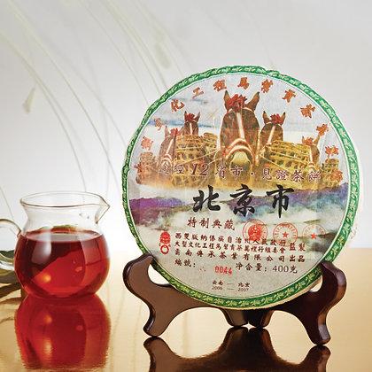 北京市見證茶餅 (特製典藏) [400g]