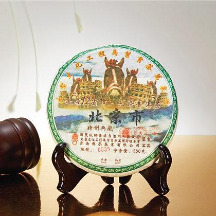 北京市見證普洱茶 (特製典藏) [250g]