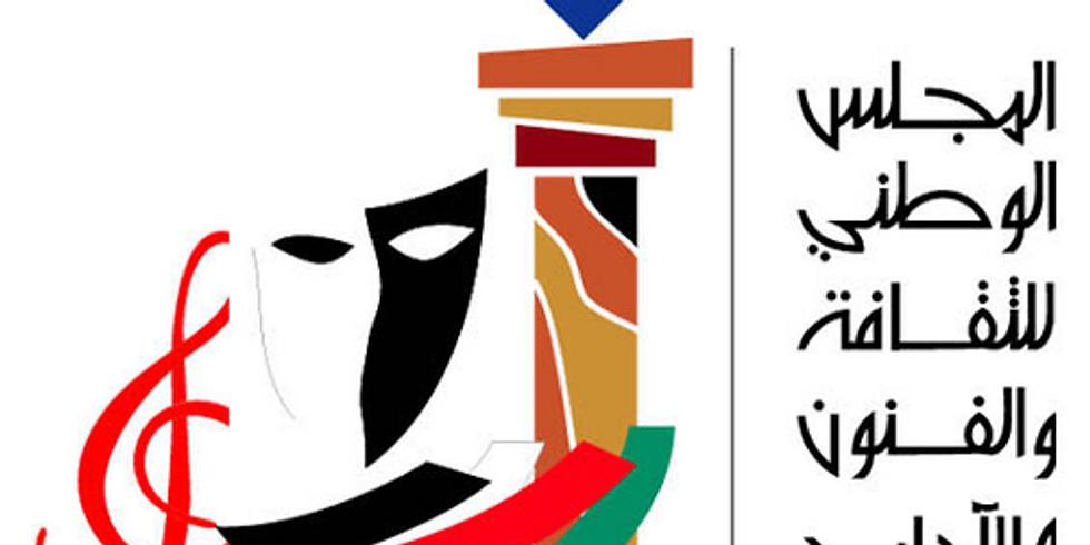 تطوير المجلس الوطني للفن الحديث