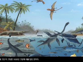 그건 공룡이 아냐!