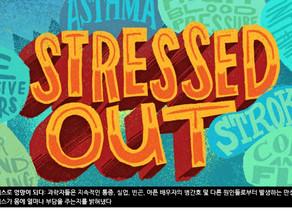 만성적인 스트레스는 건강을 크게 악화시킨다