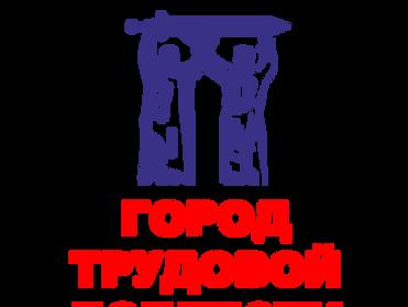 Магнитогорцы выбрали место для установки стелы «Город трудовой доблести»