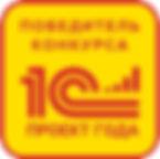 1С_Проект года_логотип_победителя.jpg