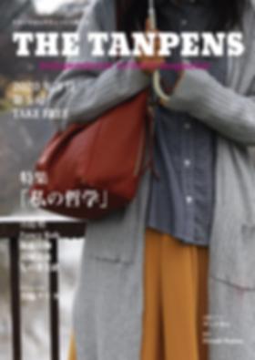 TANPENS3月号表紙.png