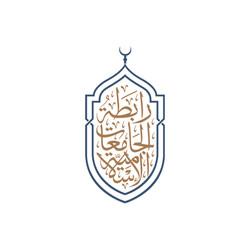 رابطة الجامعات الإسلامية