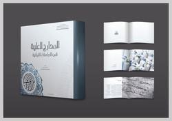تصميم وإخراج الكتب
