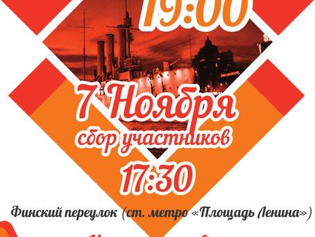 Шествие и Митинг КПРФ (Анонс)