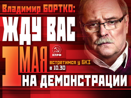 Первомай с петербургскими коммунистами