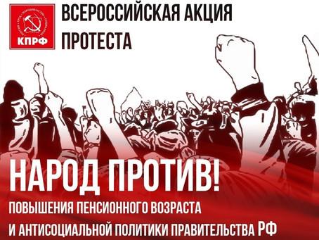 23 марта митинг КПРФ в защиту социально-экономических прав граждан