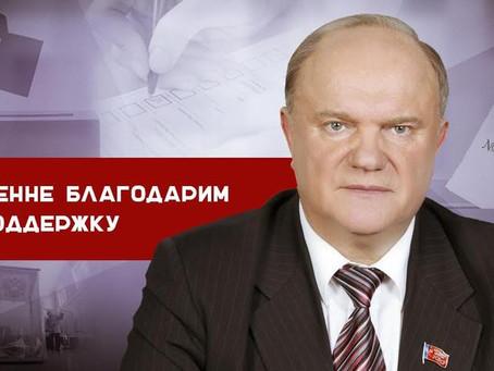 Обращение к гражданам России.